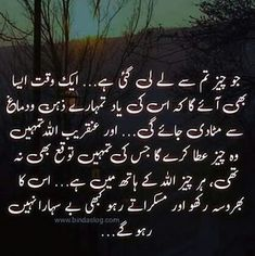 Poetry Quotes In Urdu, Ali Quotes, Girly Quotes, My Poetry, Urdu Quotes, Quotations, Motivational Quotes, Inspirational Quotes, Silent Words