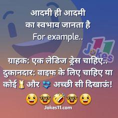 Funny Jokes In Hindi, Some Funny Jokes, Good Jokes, Fun Jokes, Funny Selfie Quotes, Punjabi Jokes, Keep Smiling, Love Movie, Best Quotes