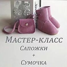 сапожки для куклы своими руками: 14 тыс изображений найдено в Яндекс.Картинках