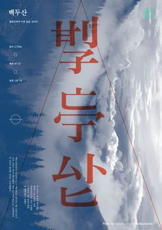 This is the hangul(Korean alphabet) which looks like Chinese character Typography Poster Design, Vintage Typography, Graphic Design Posters, Graphic Design Illustration, Typo Poster, Number Typography, Poster Quotes, Poster Layout, Graphic Designers