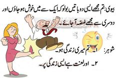 Funny Urdu Joke HD Pics Free Download