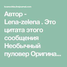 Автор - Lena-zelena . Это цитата этого сообщения Необычный пуловер Оригинал записи и комментарии на LiveInternet.ru