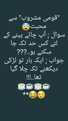 Happy New Year Poem, New Year Wishes Quotes, Good Night Hindi, Romantic Good Night, Funny Quotes In Urdu, Funny Memes, Jokes, Poetry Pic, Urdu Poetry