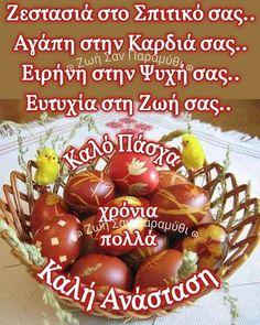 Good Morning Messages Friends, Greek Quotes, Cherry, Fruit, Food, Easter Activities, Essen, Meals, Prunus