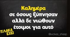 Greek Memes, Greek Quotes, True Words, Good Morning, Funny Quotes, Jokes, Lol, Messages, Greeks