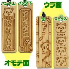 Personalized Panda Wood Tag Cell Phone Charm
