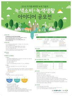 디자인DB > 공모·전시·행사 > 공모 < [멀티/영상] 지구를 배려한 녹색 기술과 녹색소비·녹색생활 공모전