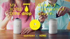 MY BOTTLE DRINK drop|サントリー×サーモス http://www.suntory.co.jp/softdrink/drop/