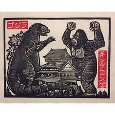 WEBSTA @ brianreedy - King Kong vs Godzilla #linocut #printmaking #attacktheplanet #godzilla #kingkong #toho #atamicastle