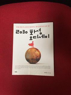 이책 『2030 화성 오디세이』는 그러한 화성의 관심에 초점을 맞추어 과학자 22명이 한 명의 한국인 우주인을 주인공으로 1인칭 시점으로 써내려간 정보 전달형식의 소설이다. 제목이 2030으로 시작하는 건 2030년을 화성유인탐사의 시점으로 예상하고 있기 때문이다. 배경은 2035년 화성유인탐사선. 12명의 우주인을 실은 탐사선은 6개월의 긴 여정을 떠난다. 책은 그 여정을 좇아가며 우주선 내 우주인의 생활과 건강, 우주선의 구조, 우주인들의 임무, 화성의 거주를 위한 계획 등을 서술하고 있다. 그 서술의 형식은 아주 쉽다. 책은 잡지 '과학동아'에 연재된 것을 재편집한 것이다. 올컬러의 상상도와 사진들, 짧지만 흥미를 끌만한 소재들이 눈에 띈다. 다소 가볍게 느껴질 수 있는 전개를 과학적인 정확한 이론들의 서술과 부연으로 적절하게 안배한 책은 어린 청소년부터 과학의 문외한 이들에게도 쉽게 읽어내려갈 수 있는 좋은 책이다.