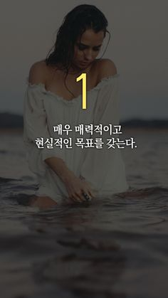 10 daily lives of successful people-INSIDE Korea JoongAng Daily Wise Quotes, Famous Quotes, Korean Quotes, Korean Language, Beautiful Mind, Successful People, Better Life, Proverbs, Cool Words