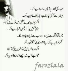 Jahan se Ishq Chahta he wahan tak Naam paida kar. Urdu Funny Poetry, Poetry Quotes In Urdu, Best Urdu Poetry Images, Urdu Poetry Romantic, Love Poetry Urdu, Urdu Quotes, Sufi Quotes, Islamic Quotes, Quotations