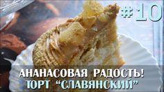 """Вкусный торт, лёгкий в приготовлении, с которым справится даже начинающий кулинар. Приготовьте этот торт и порадуйте себя и своих близких! Рецепт торта """"Славянский"""": http://7stm.org/slavic/?p=44 Рецепт бисквита (из торта """"Африканская роза""""): https://www.youtube.com/watch?v=wC9PcA5RMHo"""