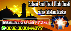 Online Istikhara Markez Myself (ubaid ullah chisti ). I am quarreled up with the most troubling sensation that i hear everyday. Don't worry i am here to solve all you issues with the specific gift of god for any kind of issue contact : Do You Know What, You Got This, Easy Jobs, Love And Marriage, Don't Worry, Blessing, Divorce, Sentences, No Worries