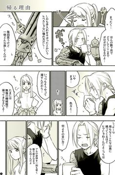 はなやま (@inunekokawaE) さんの漫画 | 30作目 | ツイコミ(仮) Anime Couples Manga, Manga Anime, Ed And Winry, Cute Manga Girl, 鋼の錬金術師 Fullmetal Alchemist, Edward Elric, Fan Art, Comics, Twitter