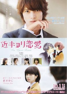 Kinkyori Renai, a shōjo manga by Rin Mikimoto, will have a live-action film to be released on October 11, 2014.