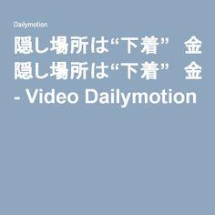 """隠し場所は""""下着"""" 金塊1億3600万円分を密輸か(16-06-30) - Video Dailymotion"""