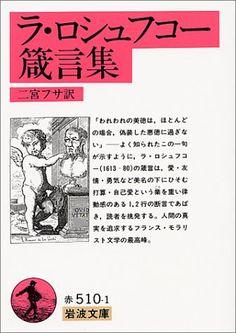 ラ・ロシュフコー箴言集 (岩波文庫 赤510-1)   二宮フサ http://www.amazon.co.jp/exec/obidos/ASIN/4003251016/b086b-22 :「われわれの美徳は、ほとんどの場合、偽装した悪徳に過ぎない」―よく知られたこの一句が示すように、ラ・ロシュフコー(1613‐80)の箴言は、愛・友情・勇気など美名の下にひそむ打算・自己愛という業を重い律動感のある1,2行の断言であばき、読者を挑発する。人間の真実を追求するフランス・モラリスト文学の最高峰。