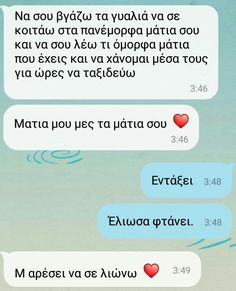 Να ταξιδεύω μέσα στα μάτια σου. Cute Couples Goals, Couple Goals, Cute Messages, Cute Texts, Greek Quotes, Relationship Goals, Love Quotes, Boyfriend, Memes