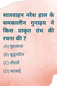 India GK 2021   GK Questions 2021 in Hindi - सामान्य ज्ञान 2021   GK in Hindi #IndiaGk #GKQuestions #Questions #Gkexams #IndiaGkinhindi #Gkinhindi Question And Answer, This Or That Questions, India Gk, Gk In Hindi, Gk Questions, Computer Science, Geography, Competition, Ebooks