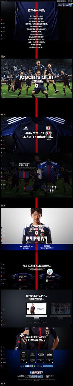 adidas x サッカー日本代表 http://adidas.jp/jfa/