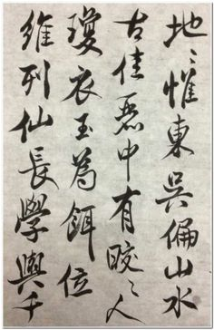 Zen calligraphy work, made by artist Zheng Hui (Chinese calligraphy artist). Note: accept special calligraphy text, like as Heart Sutra ..., . more information on question please contact : info@myadornart.com