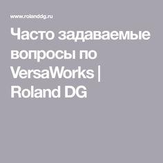 Часто задаваемые вопросы по VersaWorks | Roland DG