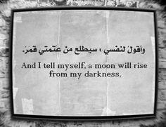 DesertRose,;,سيطلع من عتمتي قمر,;,