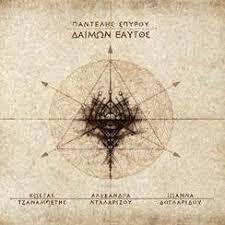 Pantelis Spirou – De Daemon Self (CD Album – Zefxis Music): read the full story at  http://www.side-line.com/pantelis-spirou-de-daemon-self-cd-album-zefxis-music/ . Tags: #PantelisSpirou .