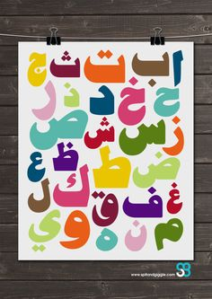 alphabet arabic Learning Arabic, Kids Learning, Kids Play Spaces, Kids Rooms, Alphabet, Learn Russian, Russian Language, Make Your Mark, Islamic Art