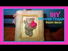 DIY Мишка Тедди из соленого теста Своими руками Подарок, декор комнаты / Teddy Bear Salt dough