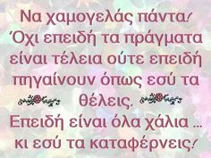 Big Words, Greek Quotes, Life Lessons, Letters, Humor, Feelings, Sayings, Smile, Greek Language