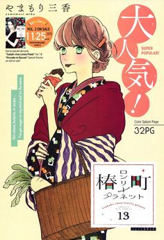 Tsubaki-Chou Lonely Planet Chap 13 - Mới nhất - TT8