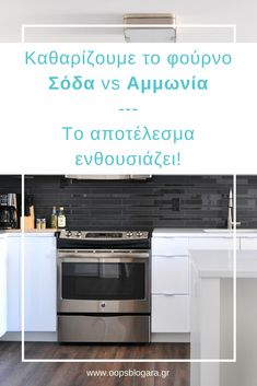 Πώς θα καθαρίσουμε το φούρνο; Σόδα Vs Αμμωνία Pastry Cook, Clean Up, Housekeeping, Cleaning Hacks, Oven, Survival, Kitchen Appliances, Cooking, Tips