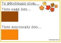 Όλα για το νηπιαγωγείο!: Φθινόπωρο-Δημιουργικές δραστηριότητες