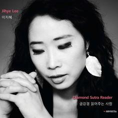 イ・ジヘ / DIAMOND SUTRA READER [イ・ジヘ][ジャズ][CD] - 韓国音楽専門ソウルライフレコード