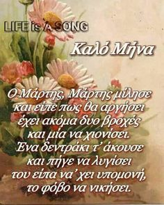 Greek Quotes, Good Morning, Beautiful Pictures, March, Messages, Songs, Life, Humor, Crochet