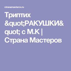 """Триптих """"РАКУШКИ"""" с М.К   Страна Мастеров"""