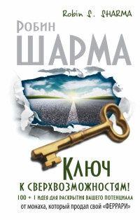 """Книга Ключ к сверхвозможностям! 100 +1 идея для раскрытия вашего потенциала от монаха, который продал свой """"феррари"""""""