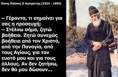 Orthodox Christianity, Christian Faith, Pray, App, Greeks, Memes, Quotes, Quotations, Animal Jokes