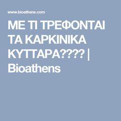ΜΕ ΤΙ ΤΡΕΦΟΝΤΑΙ ΤΑ ΚΑΡΚΙΝΙΚΑ ΚΥΤΤΑΡΑ???? | Bioathens