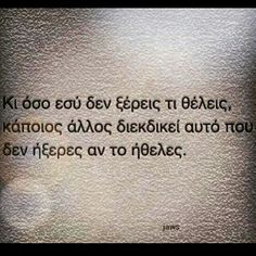 Ισχύει!!!!! Some Good Quotes, Silly Quotes, Smart Quotes, Sarcastic Quotes, Book Quotes, Me Quotes, Qoutes, Inspiring Quotes About Life, Inspirational Quotes