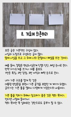 강원국 교수의 글쓰기 비법 10가지 Pretty Words, Cool Words, Power Of Positivity, Psychology Facts, Writing Skills, Drawing Tips, Body Painting, Good Books, Helpful Hints