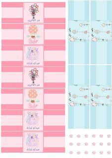 Nuha Des Eid Crafts Diy Eid Cards Eid Stickers