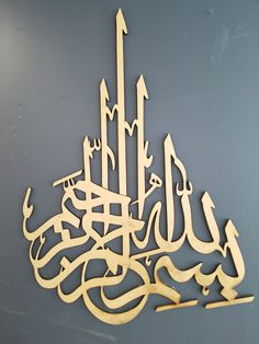 Islamic Artwork Bismillah – Contemporary Islamic calligraphy – A beautiful Islamic wall decor with intricate details - carving Calligraphy Wallpaper, Arabic Calligraphy Art, Beautiful Calligraphy, Ablution Islam, Decoration Buffet, Islamic Wall Decor, Motif Art Deco, Islamic Posters, Islamic Art Pattern