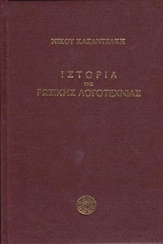ΙΣΤΟΡΙΑ ΤΗΣ ΡΩΣΙΚΗΣ ΛΟΓΟΤΕΧΝΙΑΣ Passport