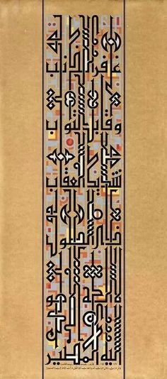 """Arabic calligraphy: """"The Forgiver of guilty (deed), and The Accepter of penance, strict in punishment, The Owner of Ampleness; Arabic Calligraphy Art, Arabic Art, Caligraphy, Middle Eastern Art, Art Japonais, Illuminated Manuscript, Typography Design, Typography Fonts, Letters"""