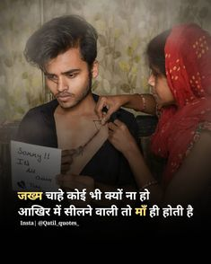 Dream Quotes, Mom Quotes, Photoshoot Pose Boy, Krishna Quotes, Dil Se, Hindi Quotes, Deep Thoughts, Writers, Motivational Quotes