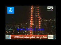 """لحظة إعلان فوز دبي بتنظيم معرض """" إكسبو 2020 """" من قناة دبي - http://www.laabdali.com/13442.html"""