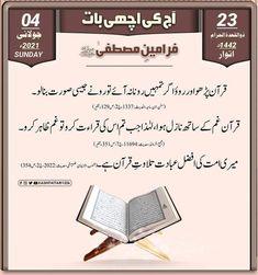 Islamic Qoutes, Invite Your Friends, Quran, Invitations, Instagram Posts, Save The Date Invitations, Holy Quran, Shower Invitation, Invitation
